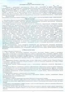 договор_стр1_веб