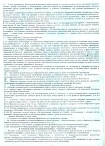 договор_стр2