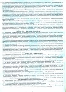 договор_стр3