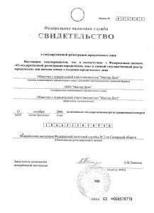 свидетельство_налоговая_веб